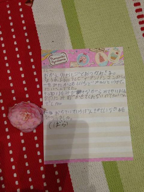 写真_長男からの手紙