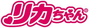 リカちゃんロゴ単色ピンク