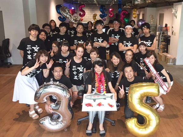 塚原さんの今年のバースデーは会社で盛大にお祝い!ブラケットは、若者もママも多様なメンバーが揃います。