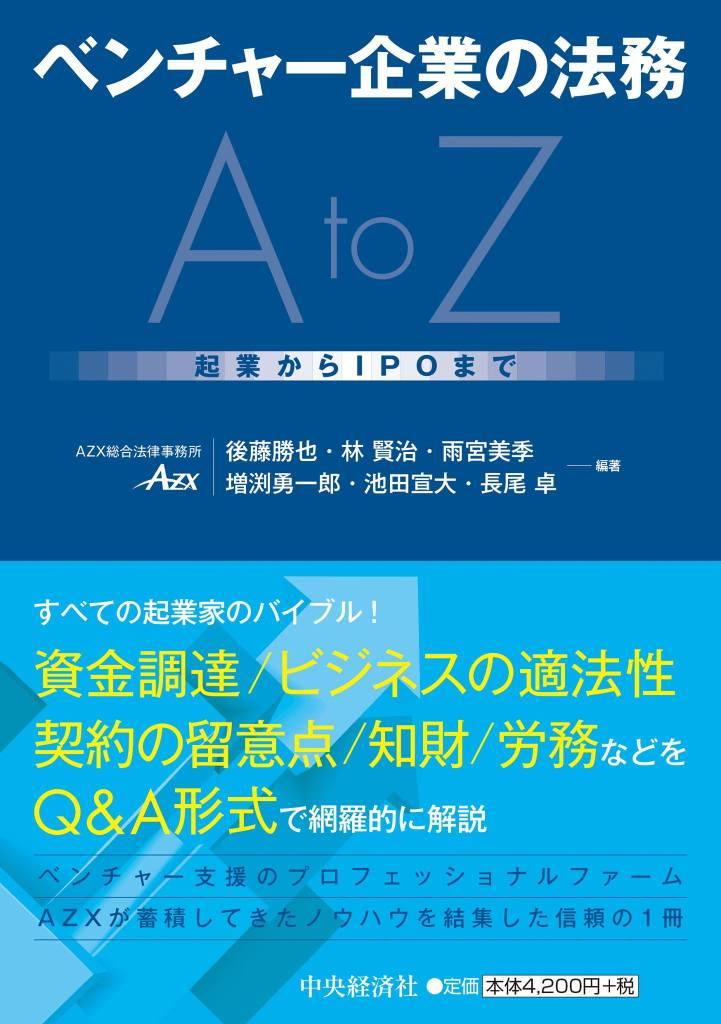 「ベンチャー企業の法務AtoZ」(中央経済社)を出版