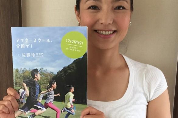 後藤&NPOパンフ_cut170601