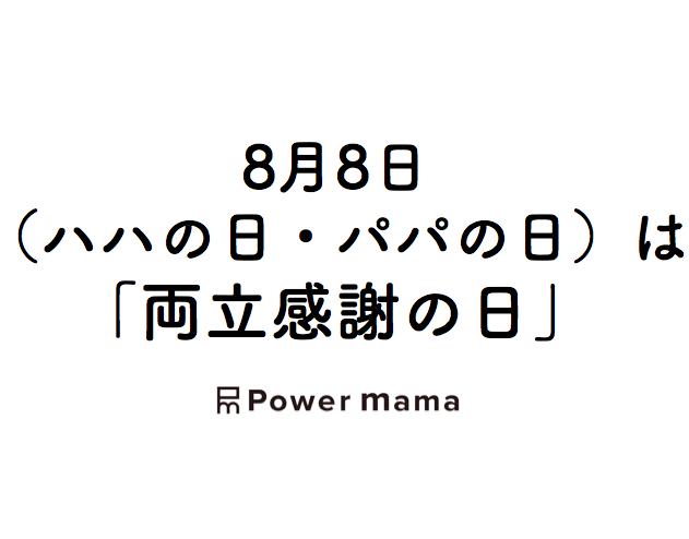 パワーママプロジェクト、8月8日...