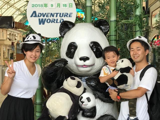 家族旅行中の為広陽子さん