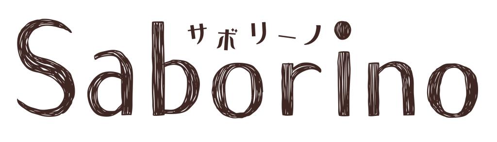 saborinoロゴ